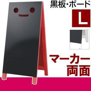 黒板 ニコニコ A型 マーカータイプ Lサイズ ( 立て看板 a型 ブラックボード 店舗用 )|kanbanshop