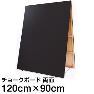 黒板 A型 スタンド チョークボード 両面式 Lサイズ ( 立て看板 a型 チョーク ブラックボード 店舗用 )|kanbanshop