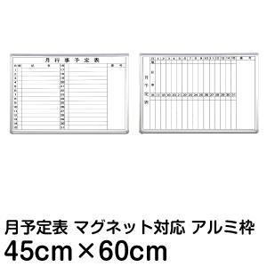 月間行動予定表 ホワイトボード 45cm × 60cm ( アルミ枠 マーカータイプ 壁掛け 1ヶ月分カレンダー ) kanbanshop