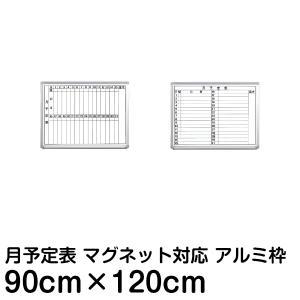 月間行動予定表 ホワイトボード 90cm × 120cm ( アルミ枠 マーカータイプ 壁掛け 1ヶ月分カレンダー ) kanbanshop