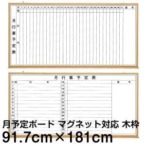 黒板 月間 予定表 行動予定表 ホワイトボード 91cm × 181cm ( 木枠 マーカータイプ 壁掛け カレンダー 910 1810 )|kanbanshop