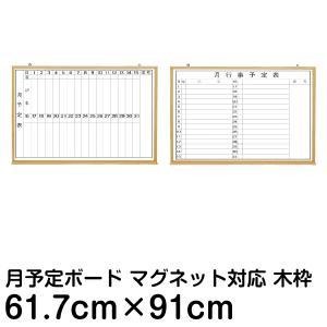月間行動予定表 ホワイトボード 61cm × 91cm ( 木枠 マーカータイプ 壁掛け 1ヶ月分カレンダー )|kanbanshop