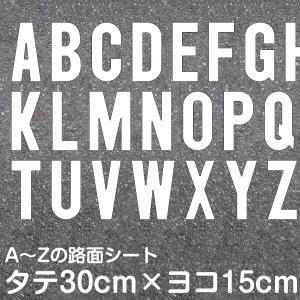 路面表示シート アルファベット A〜Z 1文字分 【最低購入数量10枚〜】白色 黄色 切り文字 標示 英字 文字 シール 反射タイプ kanbanshop