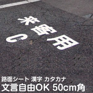 路面表示シート 50cm角 1文字分 希望の文字で製作 漢字 ひらがな カタカナ 英字 数字 切り文字 標示 文字 シール 反射タイプ 夜間も読める kanbanshop