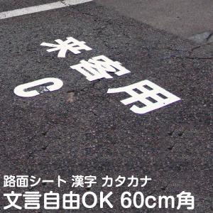 路面表示シート 60cm角 1文字分 希望の文字で製作 漢字 ひらがな カタカナ 英字 数字 切り文字 標示 文字 シール 反射タイプ 夜間も読める kanbanshop