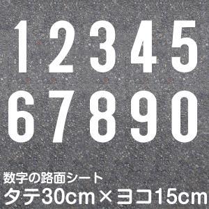 路面表示シート 数字 0〜9 1文字分 【最低購入数量10枚〜】白色 黄色 切り文字 標示 英字 文字 シール 反射タイプ kanbanshop