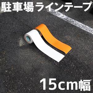 駐車場 白線 幅15cm ラインテープ 反射タイプ/白色/オレンジ色/路面/白線/黄線/線引き/テープタイプで簡単施工/自分でできる/DIY/駐輪場 kanbanshop