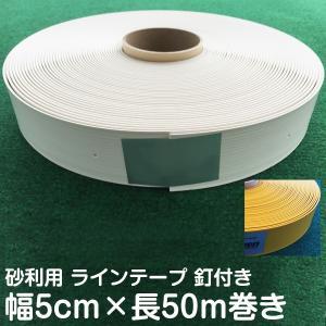 砂利用ブーブーライン 幅5cm×長さ50m(専用釘100本付き) 駐車場整備ラインテープ/屋外対応/柔らかい樹脂製/未舗装地面に使える/幅広で目立つ線引きテープ kanbanshop