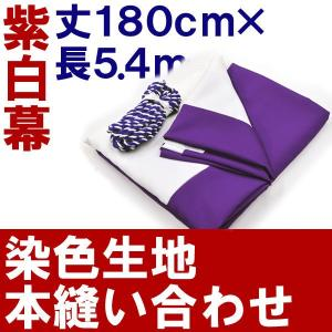 厚手 紫白幕 高さ 180cm × 長さ 5.4m ( 3間 ) 紫白紐 付き 本染め縫い合わせ ( 式典幕 / 祭 / 地鎮祭 / 上棟式 / 浅黄幕 / 540cm )|kanbanshop