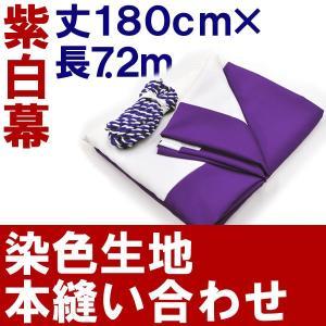 厚手 紫白幕 高さ 180cm × 長さ 7.2m ( 4間 ) 紫白紐 付き 本染め縫い合わせ ( 式典幕 / 祭 / 地鎮祭 / 上棟式 / 浅黄幕 / 720cm )|kanbanshop