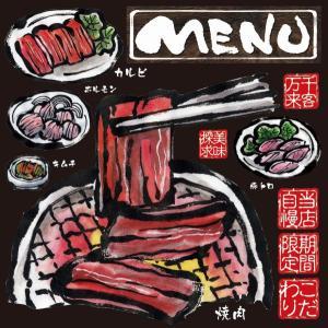 シール 筆イラスト風 焼き肉 装飾 デコレーションシール チョークアート