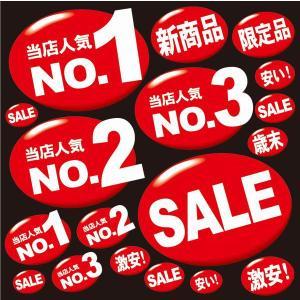 シール セール 新商品PR 装飾 デコレーション チョークアート 窓 黒板 看板 ステッカー(最低購入数量3枚〜)|kanbanshop