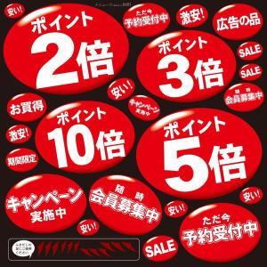 シール ポイント2倍 キャンペーン 装飾 デコレーション チョークアート 窓 黒板 看板 ステッカー(最低購入数量3枚〜)|kanbanshop