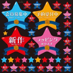 シール 星マーク新作 プレゼント 装飾 デコレーション チョークアート 窓 黒板 看板 ステッカー(最低購入数量3枚〜)|kanbanshop