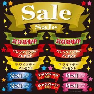 シール りぼん風 セール バレンタインデー 装飾 デコレーション チョークアート 窓 黒板 看板 ステッカー(最低購入数量3枚〜)|kanbanshop