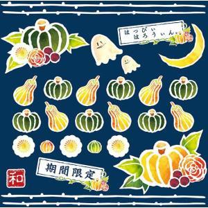 シール ハロウィン 野菜 カボチャ 水彩風 装飾 デコレーション チョークアート 窓 黒板 看板 ステッカー(最低購入数量3枚〜)|kanbanshop
