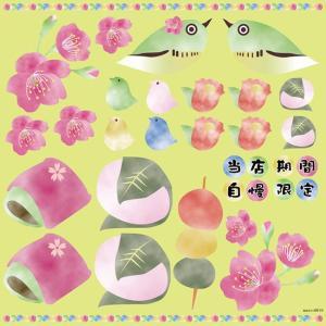 シール 和菓子 和風 うぐいす 梅の花 桜餅 串団子 装飾 デコレーション チョークアート 窓 黒板 看板 ステッカー【最低購入数量3枚〜】|kanbanshop