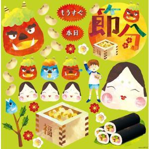 デコレーション シール 黒板 POP 看板 ステッカー ( 節分 鬼 福笑い 恵方巻き 豆まき 男の子 和風 )|kanbanshop