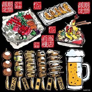 デコレーション シール 黒板 POP 看板 ステッカー ( 居酒屋 焼き鳥 刺身 餃子 天ぷら ビール ) kanbanshop