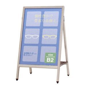 B2 サイズ 立て看板 無地 アルミサイン スタンド看板 折畳型 ポスター 看板 店舗用|kanbanshop