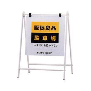 立て看板 看板 店舗用 ≪ 無地 ≫ スチール スタンド看板 バリケードタイプ|kanbanshop