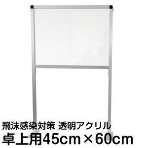 卓上用パーテーションスタンド(ハイタイプ) 透明アクリルパネル タテ45cm×ヨコ60cm 飛沫感染防止 レジ接客 カウンター 立仕事向けの高さ 下部隙間の高さ53cm|kanbanshop