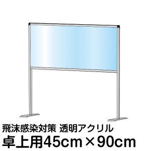 卓上用パーテーションスタンド(ハイタイプ) 透明アクリルパネル タテ45cm×ヨコ90cm 飛沫感染防止 レジ接客 カウンター 立仕事向けの高さ 下部隙間の高さ53cm|kanbanshop