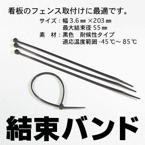 設置 取付用品 結束バンド(100本入り)|kanbanshop