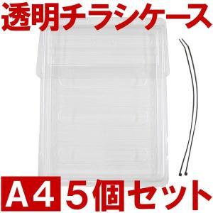 チラシケース 屋外用 防雨型 / A4判 / 吸盤なし / デザインシールなし 1セット ( 5個入り )|kanbanshop