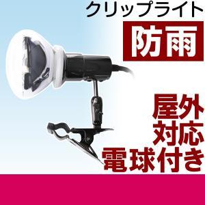 照明 看板 黒板 ライト アーム短め クリップライト ( 防雨型 電球付 )|kanbanshop