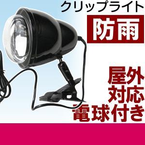 照明 看板 黒板 ライト 幅広傘付き クリップライト ( 防雨型 電球付 )|kanbanshop
