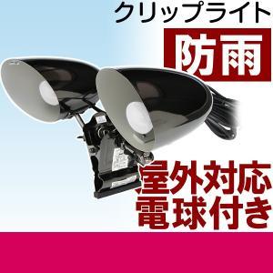 照明 看板 黒板 ライト ふたご傘付き クリップライト ( 防雨型 電球付 )|kanbanshop