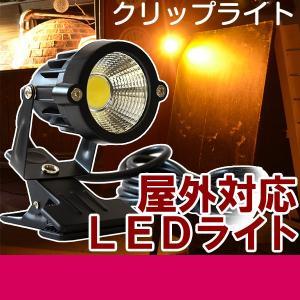 ●10年使える● 照明 看板 黒板 LED クリップライト「 ピッコロライト 」( コード3m 防水 防雨 電球色 パネル付き スポットライト )|kanbanshop