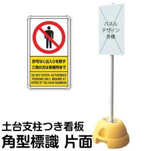 立て看板 土台支柱 長方形型 標識付き スタンド看板 ( 片面表示 駐車場 駐輪場 工事現場 )|kanbanshop