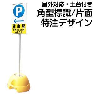 大型サイズのポールスタンド看板です。屋外使用OK!駐車場/駐輪所/工場/搬入口等での誘導案内看板に!...