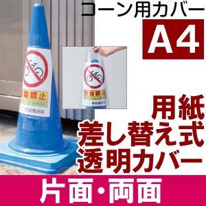 A4サイズ タテ向き カラーコーン パイロン ロードコーン 用 透明ポケットカバー 1セット( 5枚入り )|kanbanshop