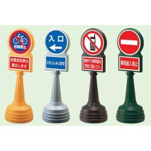 立て看板 駐車場 スタンド看板 標識 駐車禁止 サインタワーBタイプ ( 両面表示 )|kanbanshop