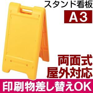 スタンド看板 サインエース A3 印刷物 差し替え  本体のみ( 折りたたみ )|kanbanshop
