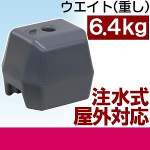 注水式 スタンドウェイト 6.4kg 角型 ( 転倒防止 水タンク ウエイト スタンド看板 立て看板 )|kanbanshop