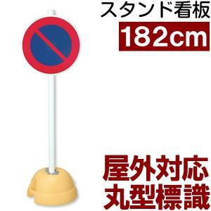 土台支柱 丸型 標識付き スタンド看板 ( 片面タイプ 立て看板 構内用 道路標識 )|kanbanshop