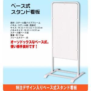 立て看板 ベース式 スタンド看板 ( 特注デザイン製作 両面 営業案内 店舗用 看板 )|kanbanshop