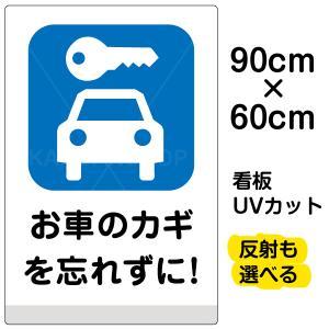看板 「 お車のカギを忘れずに!」 大サイズ 60cm × 90cm イラスト プレート 表示板 駐車場|kanbanshop