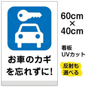 看板 「 お車のカギを忘れずに!」 中サイズ 40cm × 60cm イラスト プレート 表示板 駐車場|kanbanshop