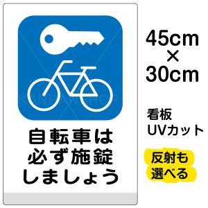 看板 「 自転車は必ず施錠しましょう 」 小サイズ 30cm × 45cm イラスト プレート 表示板 駐輪場|kanbanshop