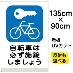 看板 「 自転車は必ず施錠しましょう 」 特大サイズ 90cm × 135cm イラスト プレート 表示板 駐輪場|kanbanshop