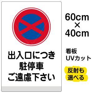 看板 表示板 「 出入口につき駐停車ご遠慮下さい 」 中サイズ 40cm × 60cm イラスト プレート|kanbanshop