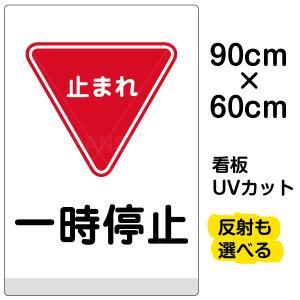 看板 「 一時停止 」 大サイズ 60cm × 90cm イラスト プレート 表示板|kanbanshop
