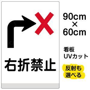 看板 「 右折禁止 」 大サイズ 60cm × 90cm イラスト プレート 表示板|kanbanshop