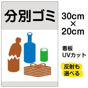 看板 「 分別ゴミ 」 20cm×30cm|kanbanshop
