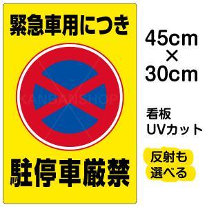 看板 表示板 「 緊急車用につき駐停車厳禁 」 小サイズ 30cm × 45cm 駐停車禁止 標識 プレート|kanbanshop